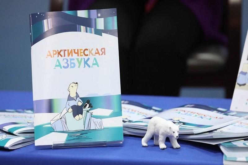 В Архангельске издали «Арктическую азбуку» для младших школьников
