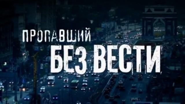 Около 300 человек ежегодно пропадают без вести в Архангельской области