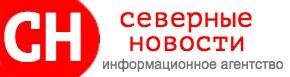 Северные Новости