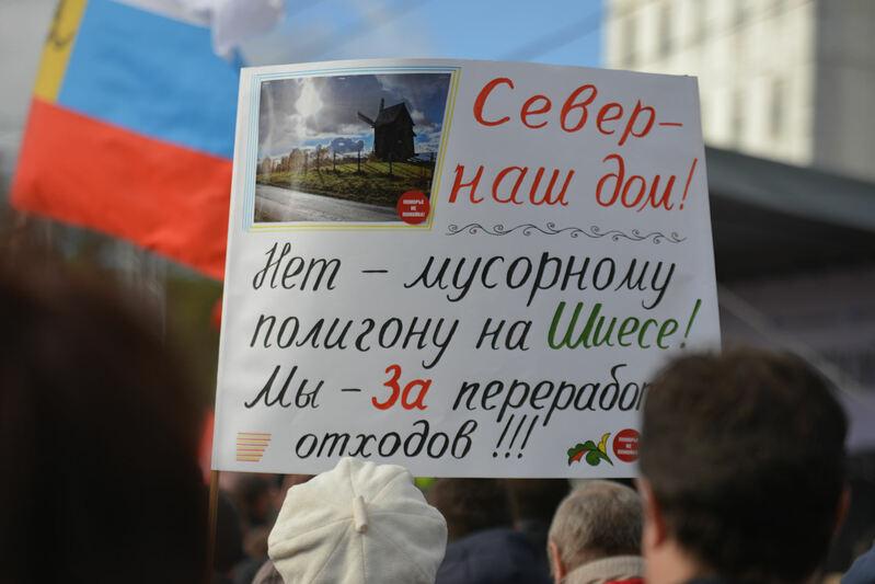 Верховный суд отменил решение Архоблсуда по антимусорному референдуму