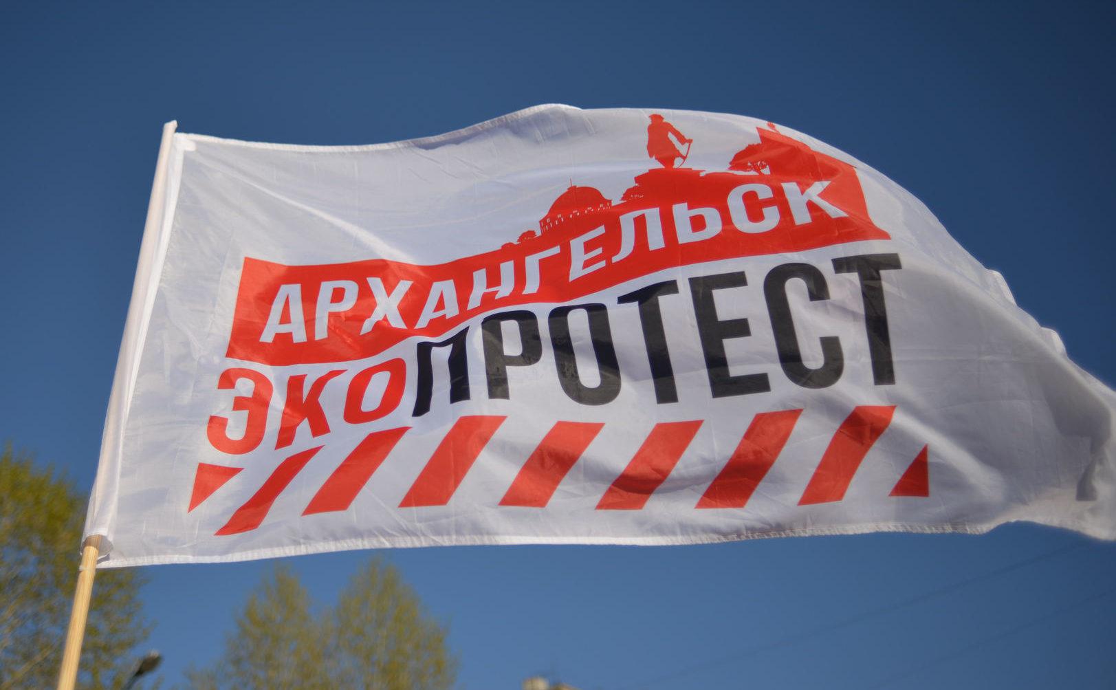 Экопротест в Поморье: «Позор! В отставку Орлова! Шиес наш!»