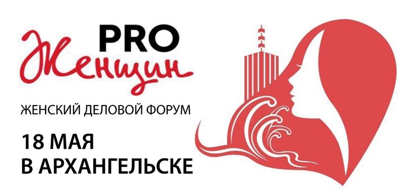 В Архангельске женщины соберутся поговорить PRO СЕБЯ