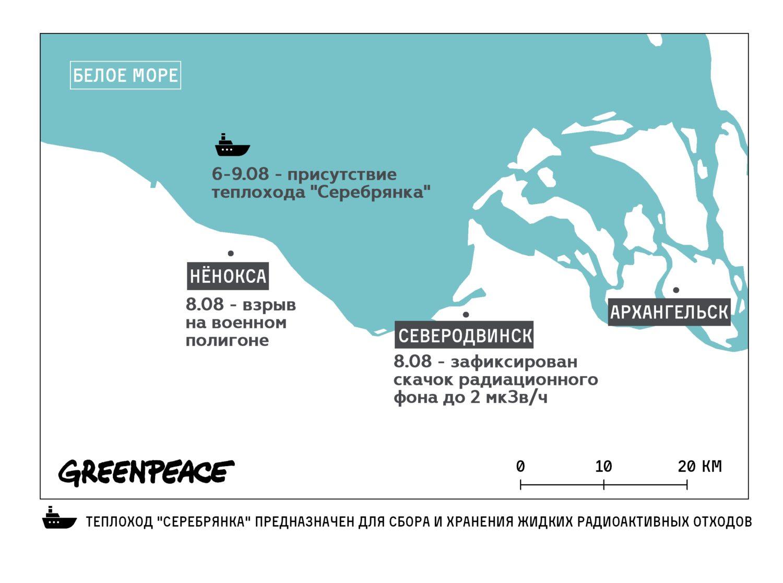 В Архангельске был зафиксирован повышенный уровень бета-излучения