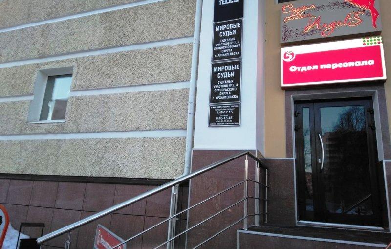 В Архангельске осуждён Антон Рубинштейн. Не композитор