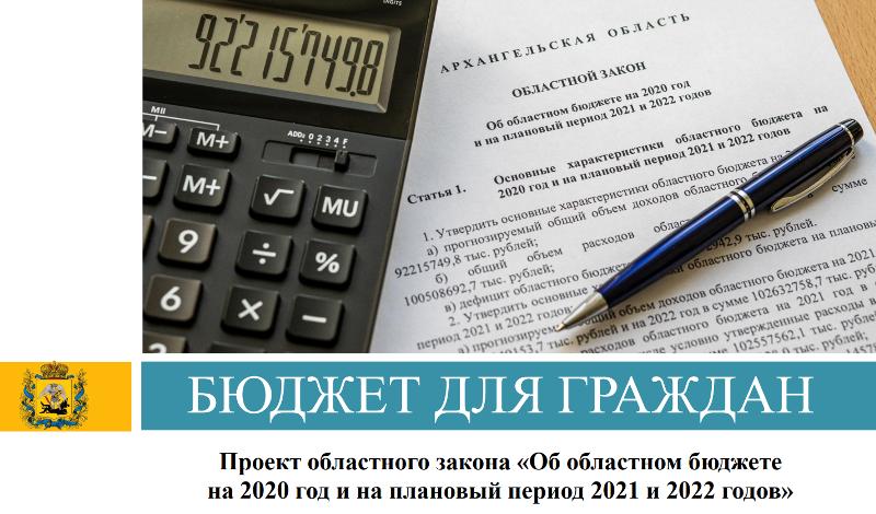 Архангельское правительство пригласило северян на слушания по бюджету. На послезавтра