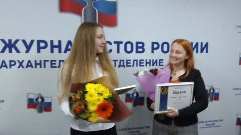 Журналисты «Северных новостей» среди победителей конкурса «Общество равных возможностей»