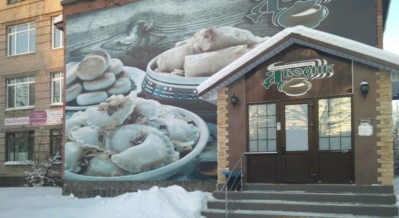 В Архангельске кафе «Дворик» за угрозу жизни клиентов закрыли на три месяца