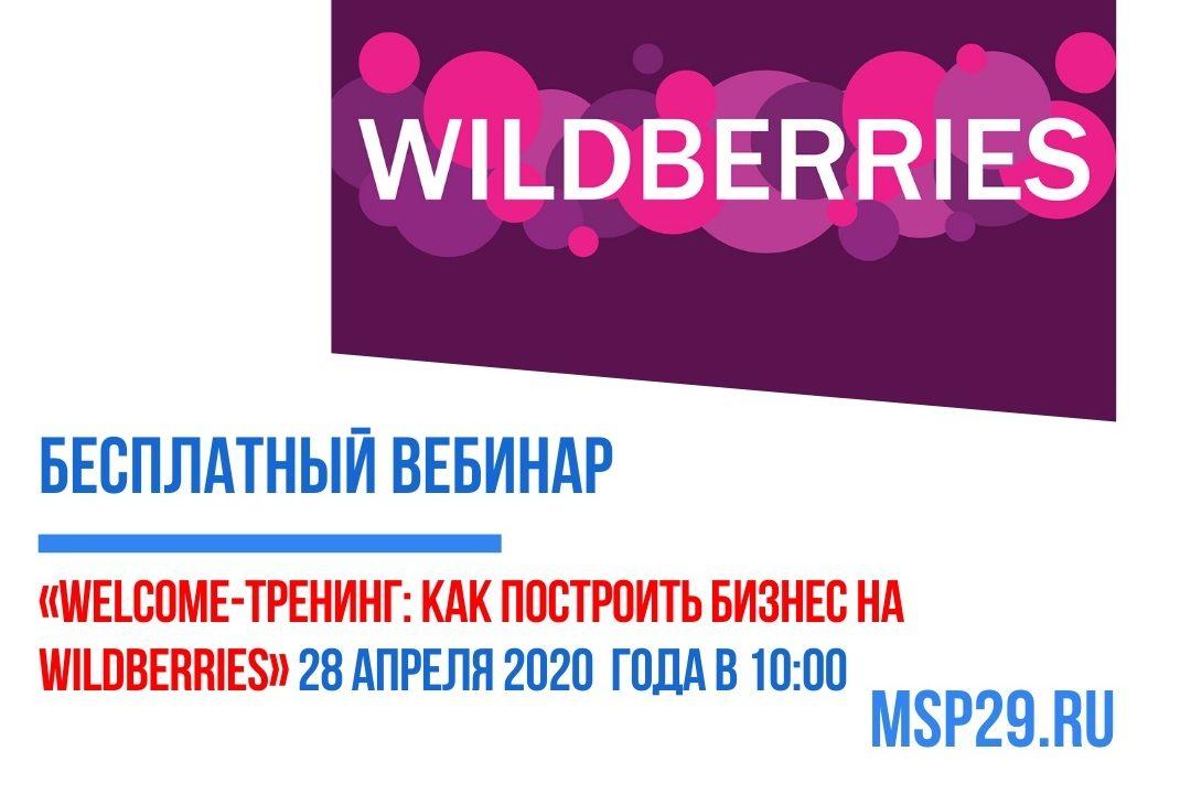 Развивай свой бизнес с Wildberries