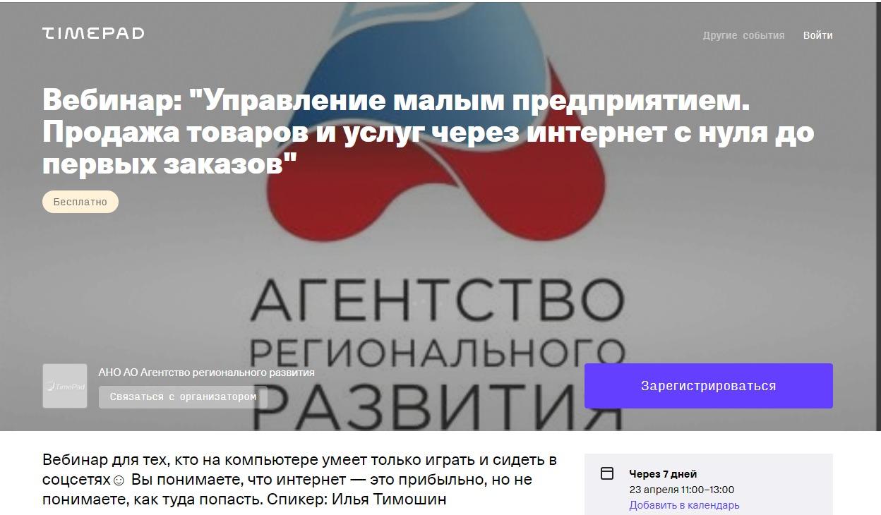 В Поморье продолжается регистрация на бесплатный вебинар по продажам через Интернет
