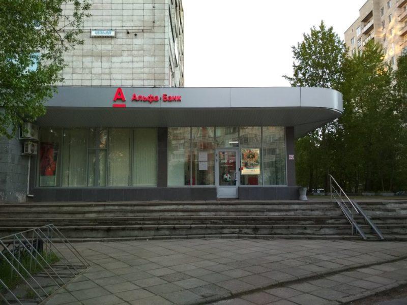 В Архангельске двух сотрудников «Альфа-банка»  будут судить за корысть
