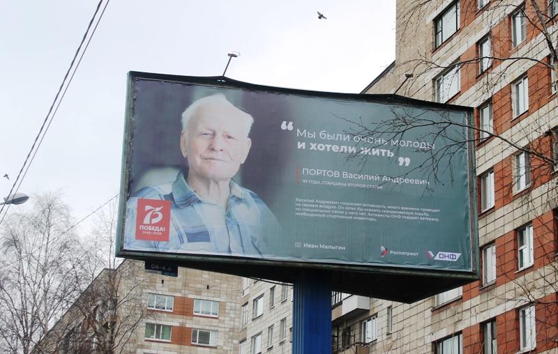 Правила жизни победителей появились на улицах Архангельска