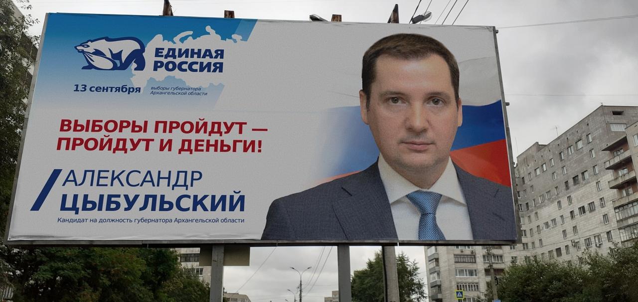 В Архангельске прекращено дело о шутках с баннерами Цыбульского
