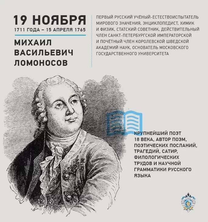 В Архангельской области отмечают День Ломоносова