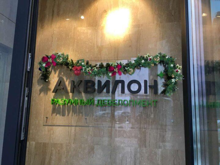 В офисе компании «Аквилон» прошли обыски