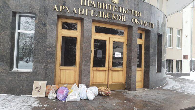 Архангелогородцы принесли к правительству свои ТКО