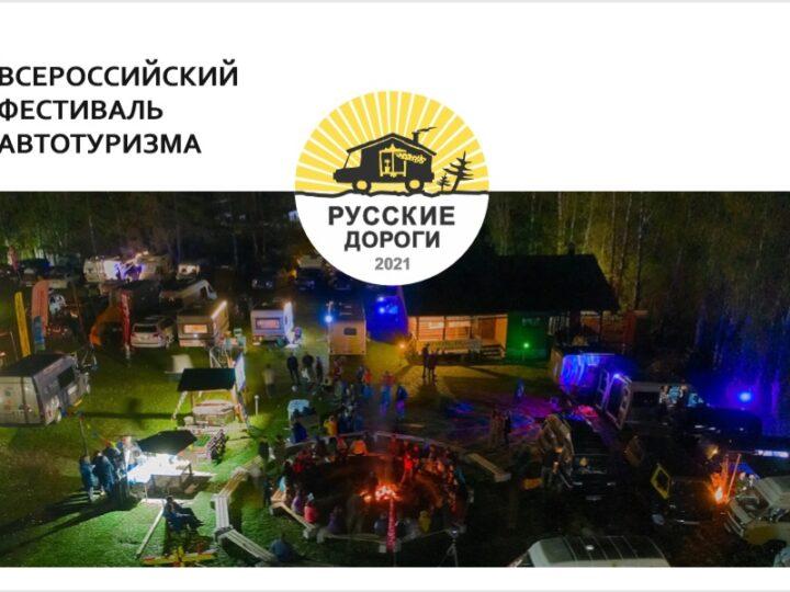 Автотуристам на заметку: «Русские Дороги» в Казани и конференция в Каргополе
