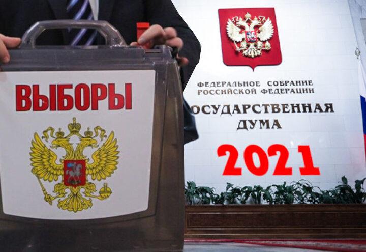 Кутукова сняла свою кандидатуру, осталось 20 кандидатов в ГД