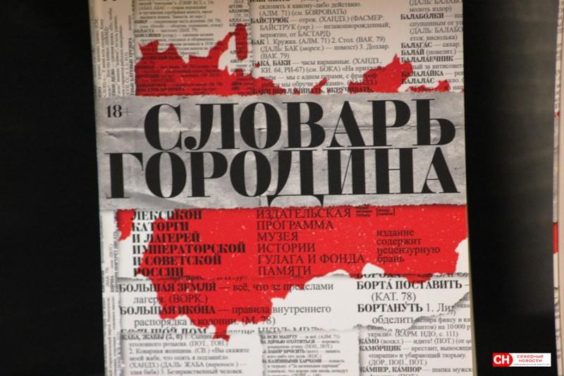 В Архангельске заговорили «Языком [не]свободы»